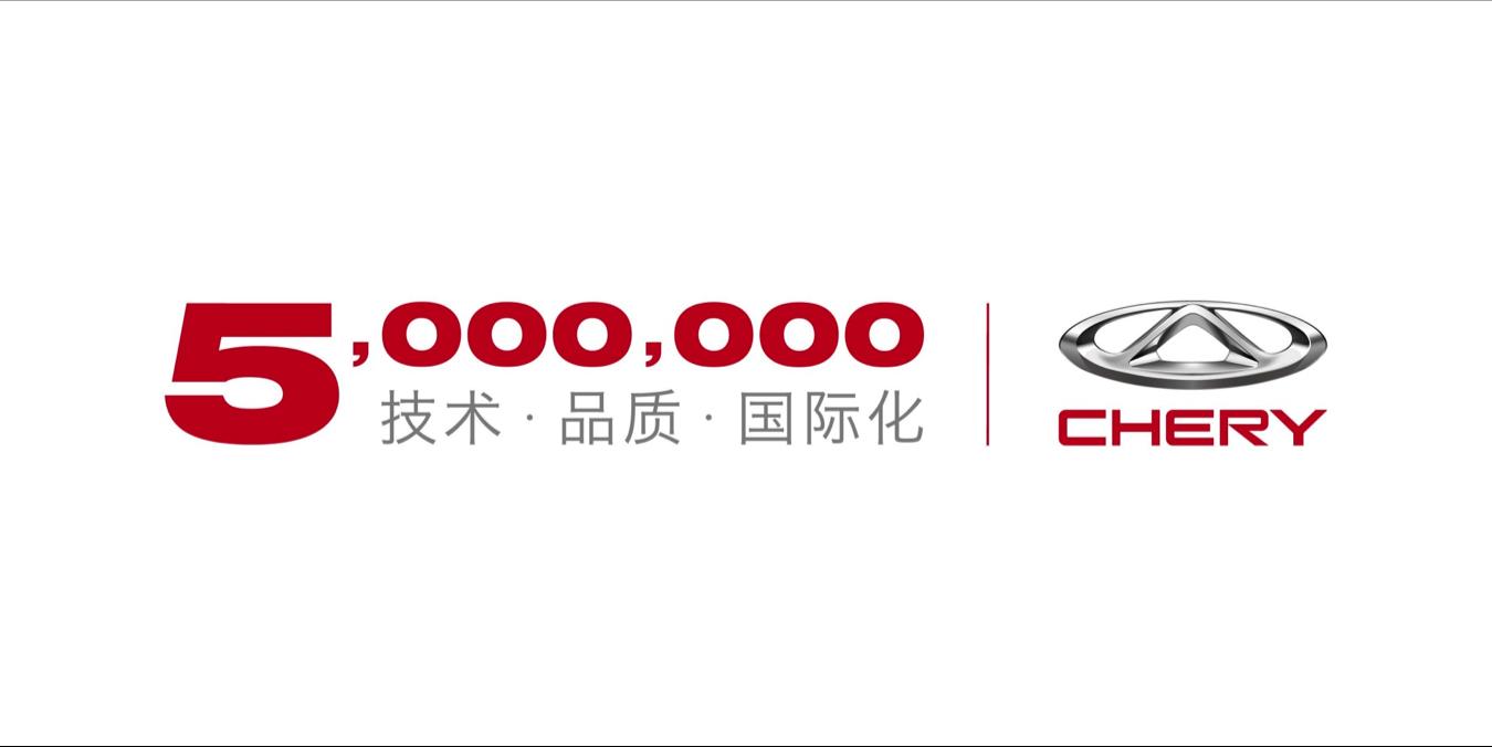 """作为中国品牌中第一个实现500万辆乘用车下线的奇瑞汽车,在中国汽车市场发展的""""黄金十年""""期间,迅速实现了第一阶段的战略目标,即迅速扩大产销规模,奠定了在国内汽车市场的市场份额和地位,同时为中国汽车加速进入家庭消费市场作出了重要贡献。在2010年奇瑞达到销量巅峰的时候,奇瑞果断实施战略转型,从追求""""速度、销量和规模""""的发展模式向追求""""品质、品牌和效益""""的发展模式转变,转型的核心是体系建设,特别是对原有的产品开发流程进行梳理与改进,建立"""