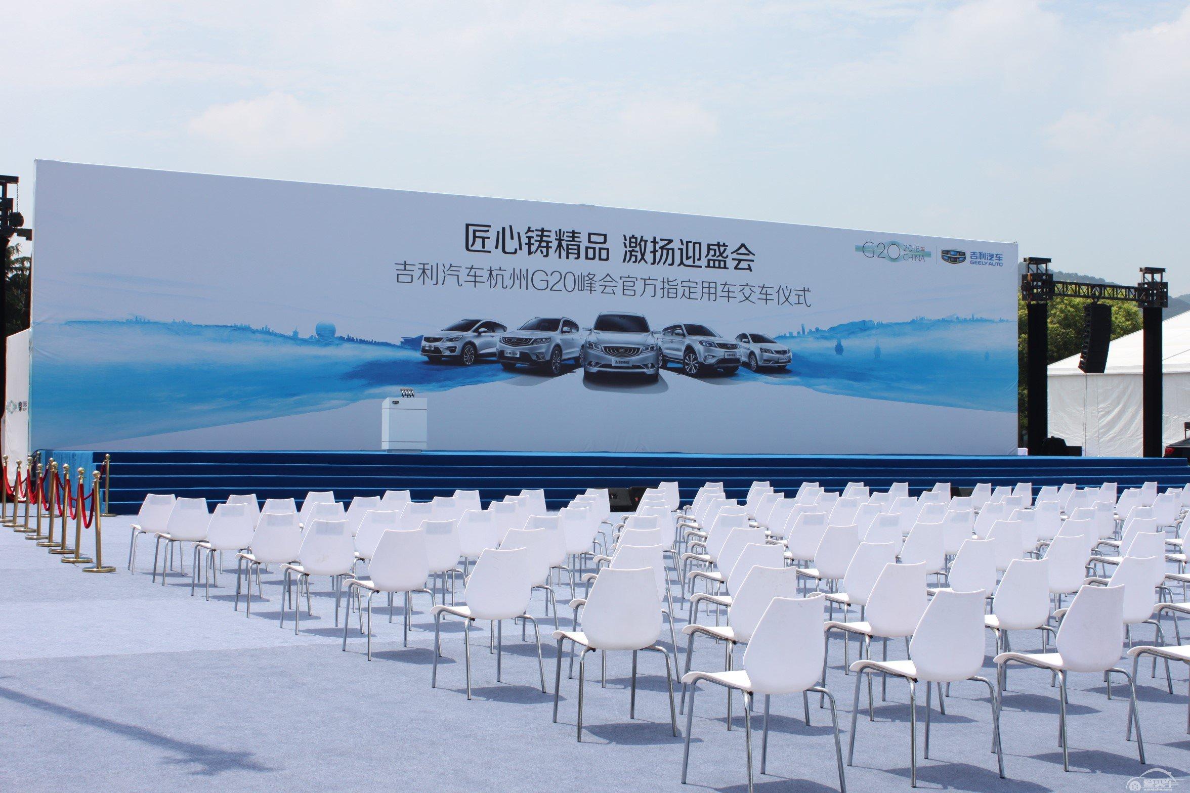 """做好""""东道主"""",吉利汽车鼎力支持杭州g20峰会"""