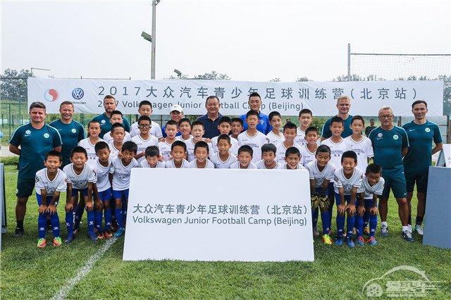2017大众汽车-沃尔夫斯堡足球学校训练营 连续四年来华传授德甲专业足球青训经验